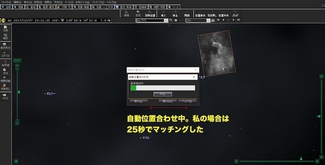 ステラナビゲータ4.jpg