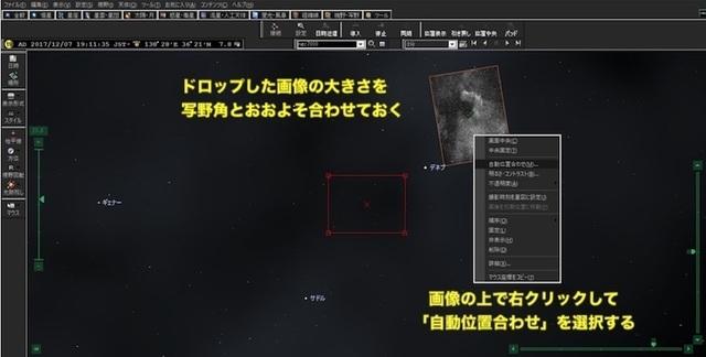ステラナビゲータ3.jpg