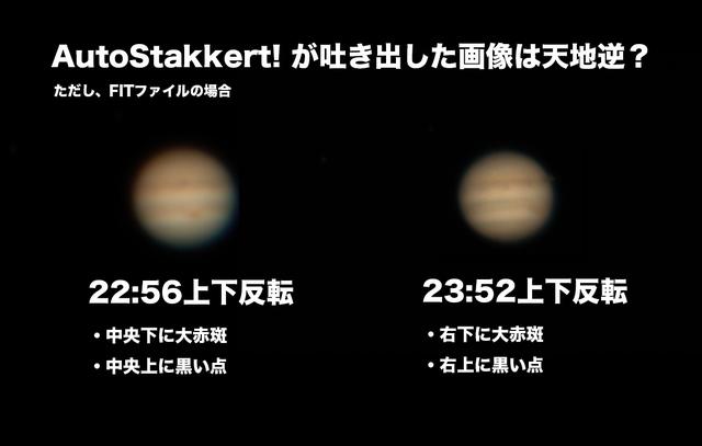 木星上下反転.jpg