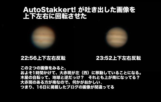 木星上下左右回転.jpg
