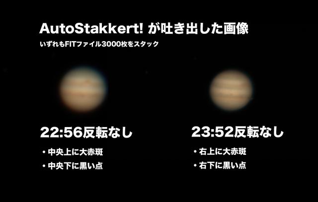 木星回転なし.jpg